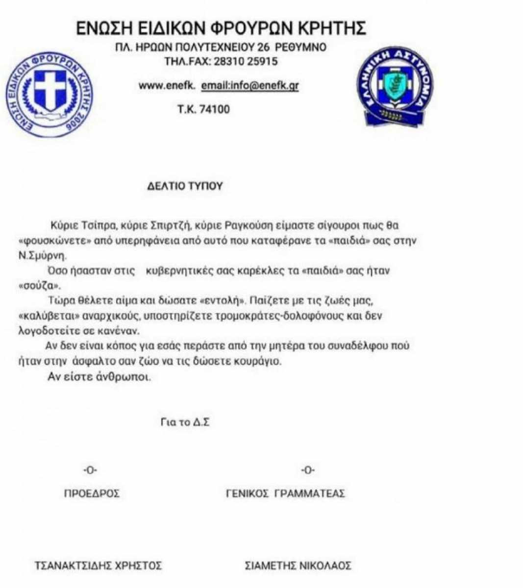 Ένωση Ειδικών Φρουρών Κρήτης