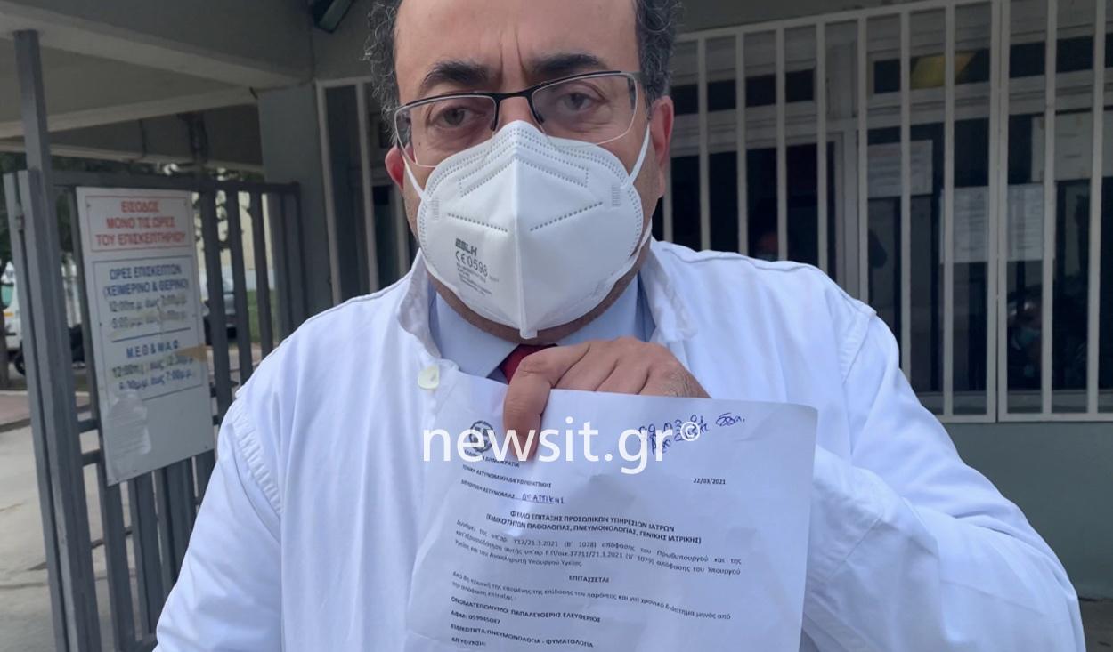 Επιστράτευση: Παρουσιάστηκαν στο Θριάσιο οι 6 από τους 11 γιατρούς