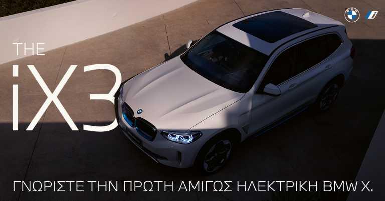 Η Επίσημη Παρουσίαση της Πρώτης BMW iX3στην Ελλάδα