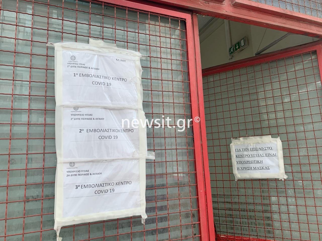 Διπλάσιες οι ακυρώσεις σήμερα στα ραντεβού εμβολιασμού στο Ίλιον
