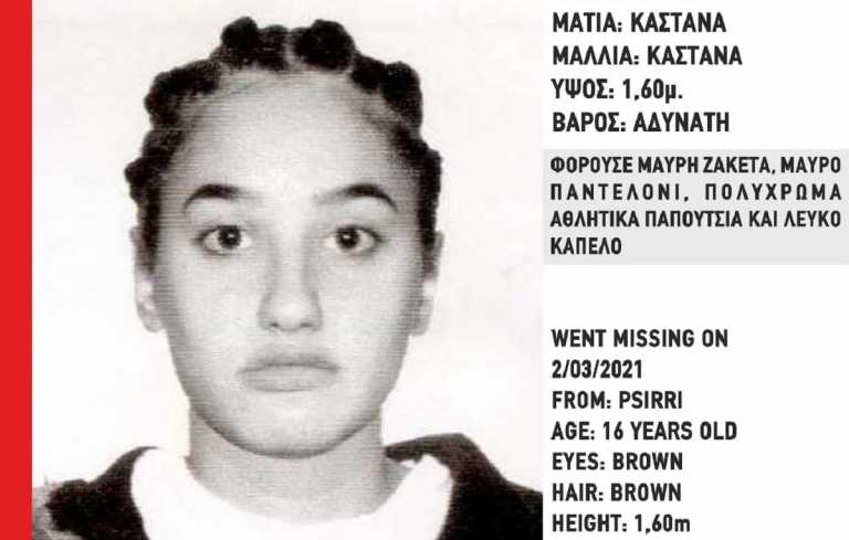 Εξαφανίστηκε η 16χρονη Παναγιώτα από του Ψυρρή