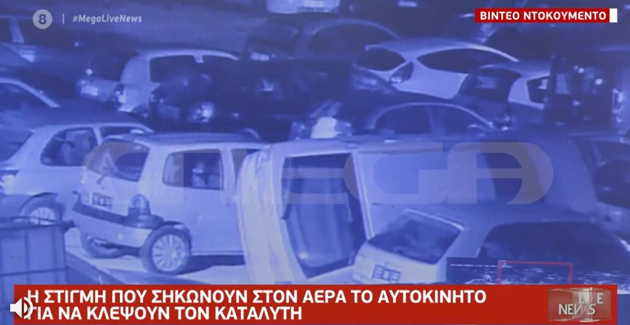 Αποκλειστικό video «Live News»: Έκλεψαν 60 καταλύτες από αυτοκίνητα