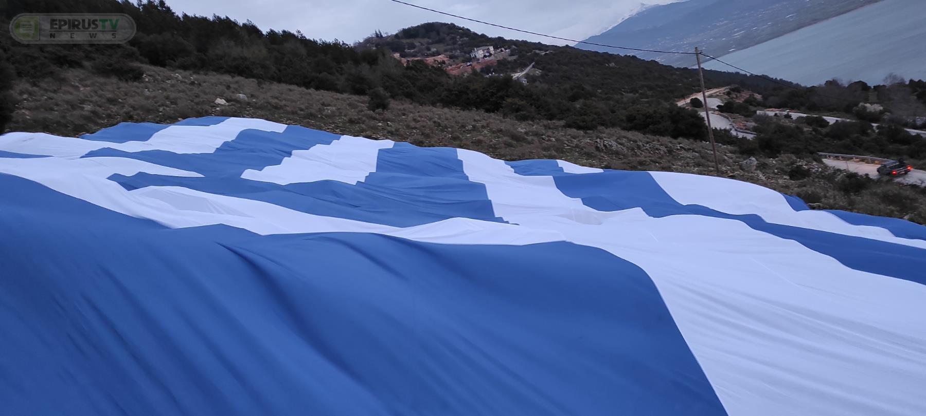 Γιάννενα: Η τεράστια ελληνική σημαία που έντυσε στα γαλανόλευκα μια ολόκληρη πλαγιά (pics)