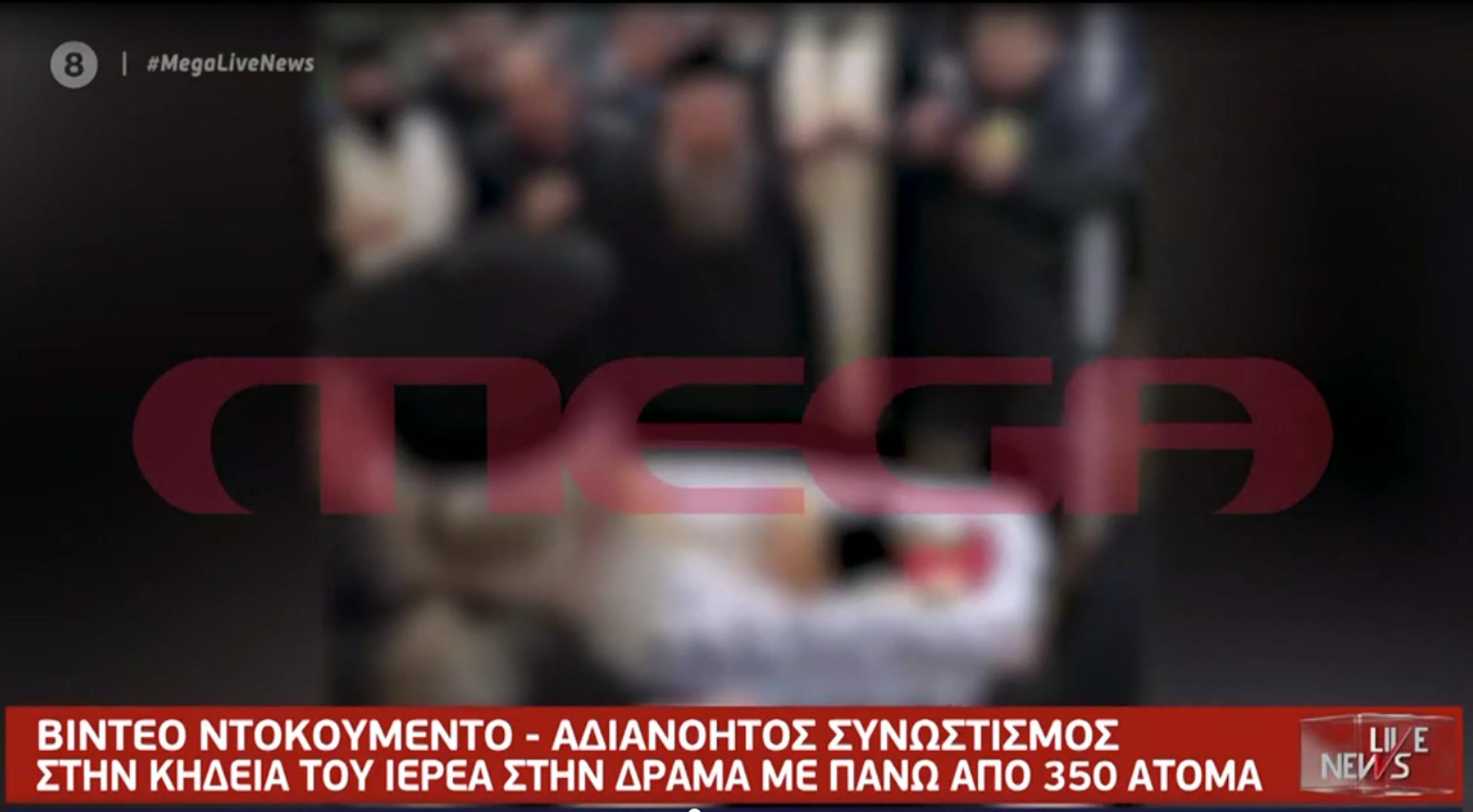 Δράμα: Βίντεο ντοκουμέντο από απίστευτο συνωστισμό σε κηδεία – Πομπή εκατοντάδων ανθρώπων