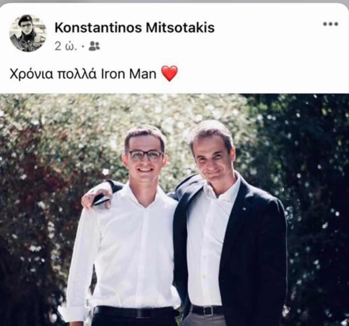 Χρόνια Πολλά Iron Man! Έτσι ευχήθηκε στον Κυριάκο Μητσοτάκη για τα γενέθλιά του ο γιος του Κωνσταντίνος