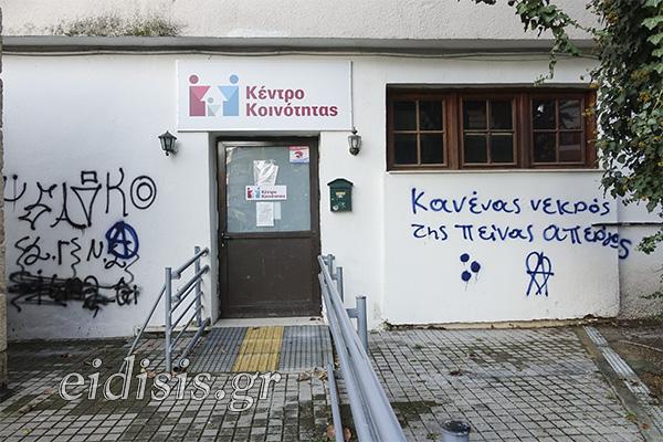 Κιλκίς: Βανδαλισμός της βιβλιοθήκης με συνθήματα υπέρ του Δημήτρη Κουφοντίνα (video)