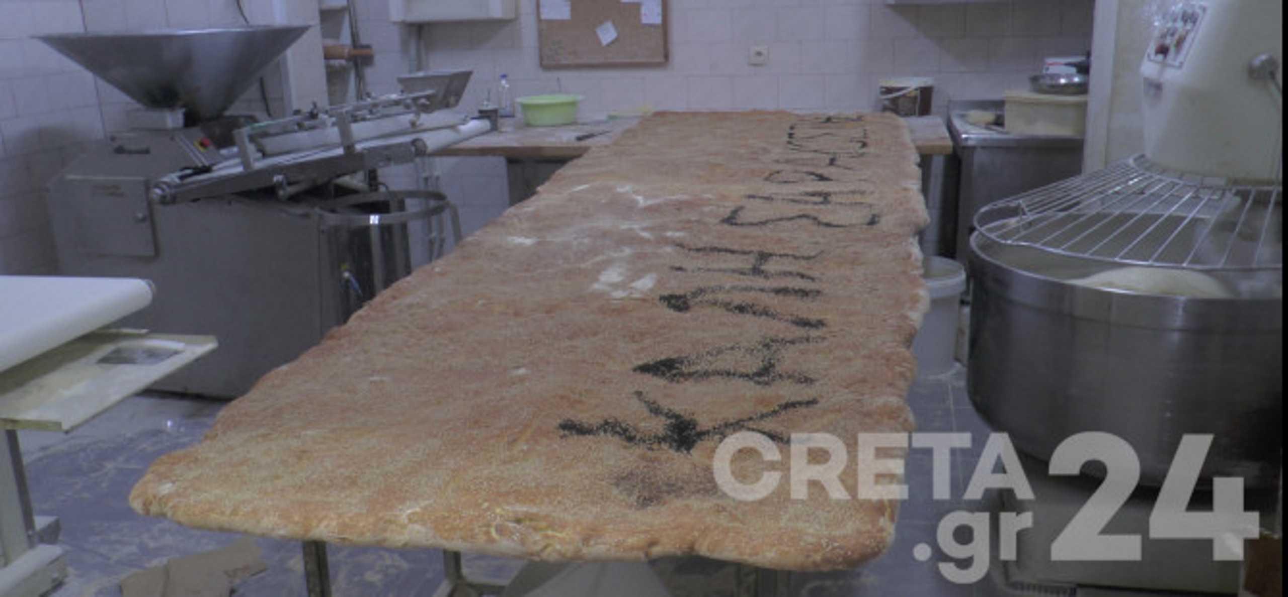 Καθαρά Δευτέρα: Έφτιαξαν λαγάνα γίγα στην Κρήτη – 4 μέτρα μήκος (pics)