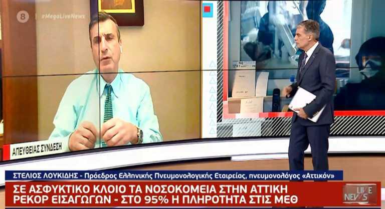 Λουκίδης σε Live News : Η Αττική δεν το έχει ξαναζήσει αυτό την αρχή της πανδημίας