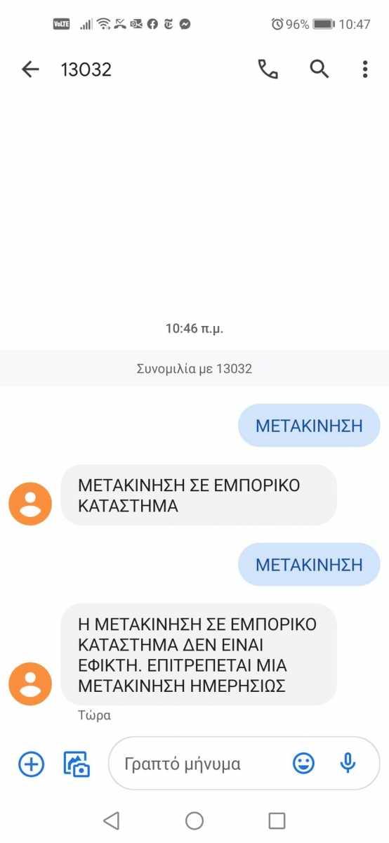 Τα εμπορικά καταστήματα μπορεί να είναι προς το παρόν κλειστά, SMS 13032: Έτσι θα λειτουργεί το νέο σύστημα – Τι μήνυμα θα στέλνετε για τις αγορές σας, Eviathema.gr | ΕΥΒΟΙΑ ΝΕΑ - Νέα και ειδήσεις από όλη την Εύβοια
