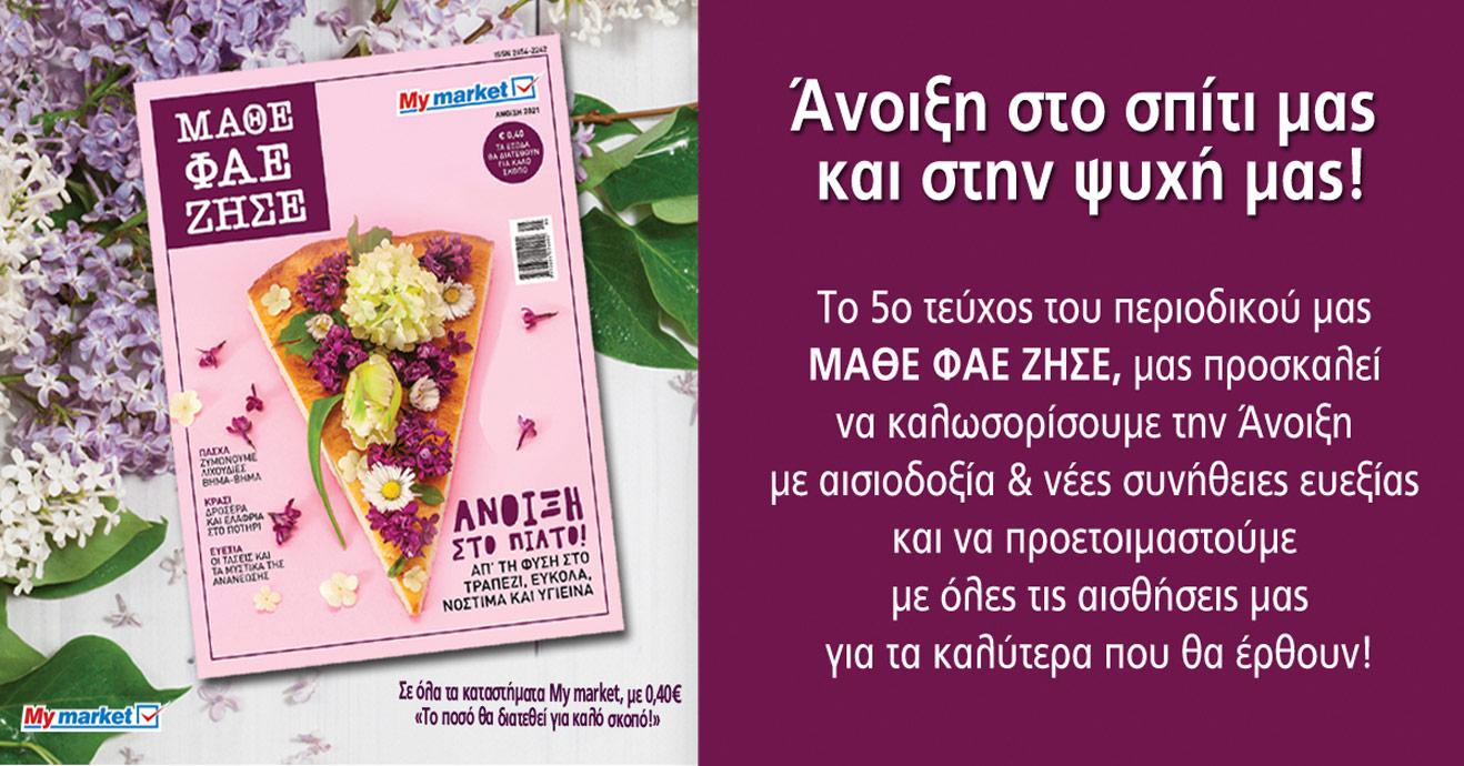 Κυκλοφόρησε το ανοιξιάτικο τεύχος ΜΑΘΕ ΦΑΕ ΖΗΣΕ από τα My market: Άνοιξη στο σπίτι μας και στην ψυχή μας!