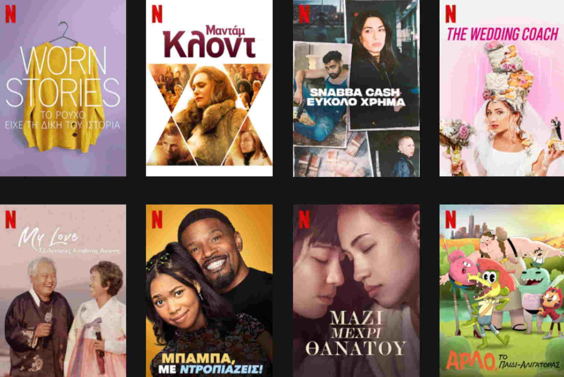Netflix: 5+1 σειρές και ταινίες που θα σας καθηλώσουν τον Απρίλιο