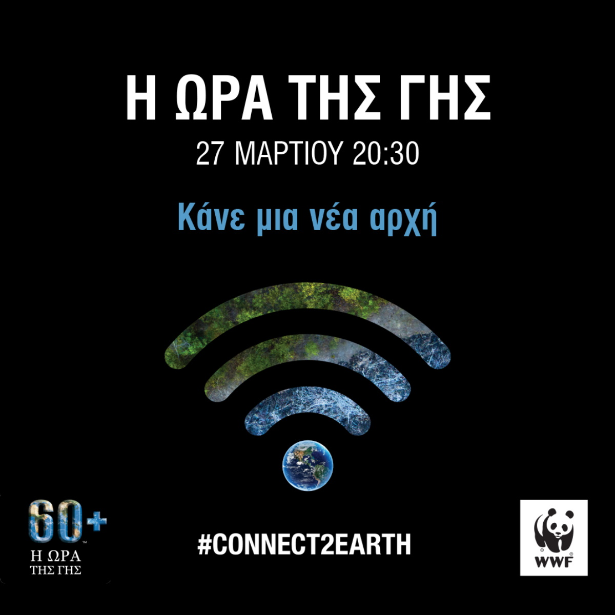 Ώρα της Γης 2021: Απόψε σβήνουμε συμβολικά τα φώτα για μία ώρα