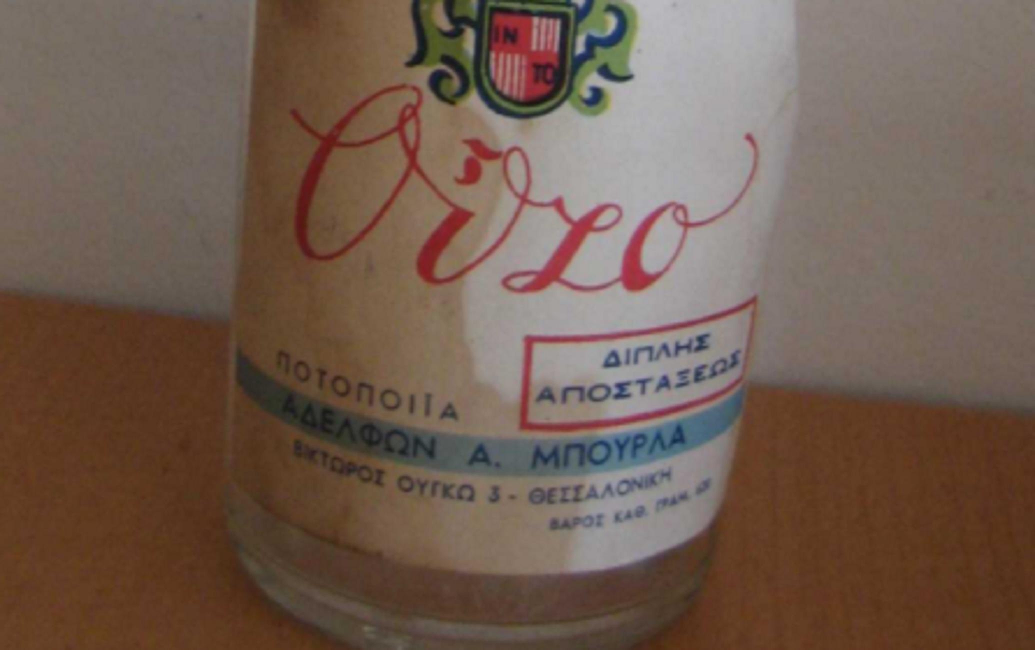 Θεσσαλονίκη: Η ξεχωριστή ιστορία ενός μπουκαλιού με ούζο – Πως βρέθηκε στο εβραϊκό μουσείο (pics)