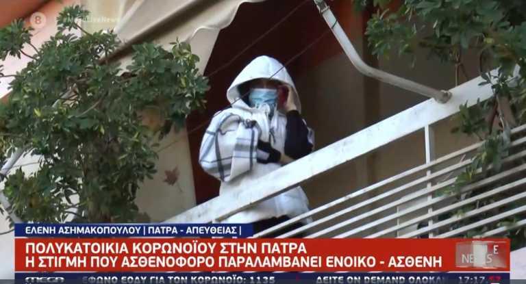 Πάτρα: Ο κορονοϊός εξαπλώθηκε στην πολυκατοικία (video)