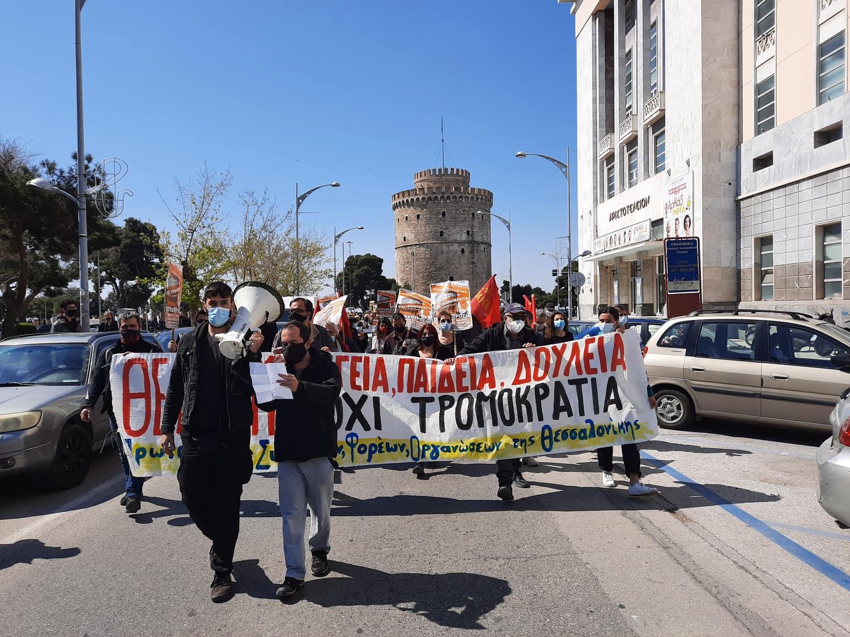 Θεσσαλονίκη: Πορεία από φοιτητές, συνταξιούχους και καλλιτέχνες – Η λίστα με τα αιτήματα (video)