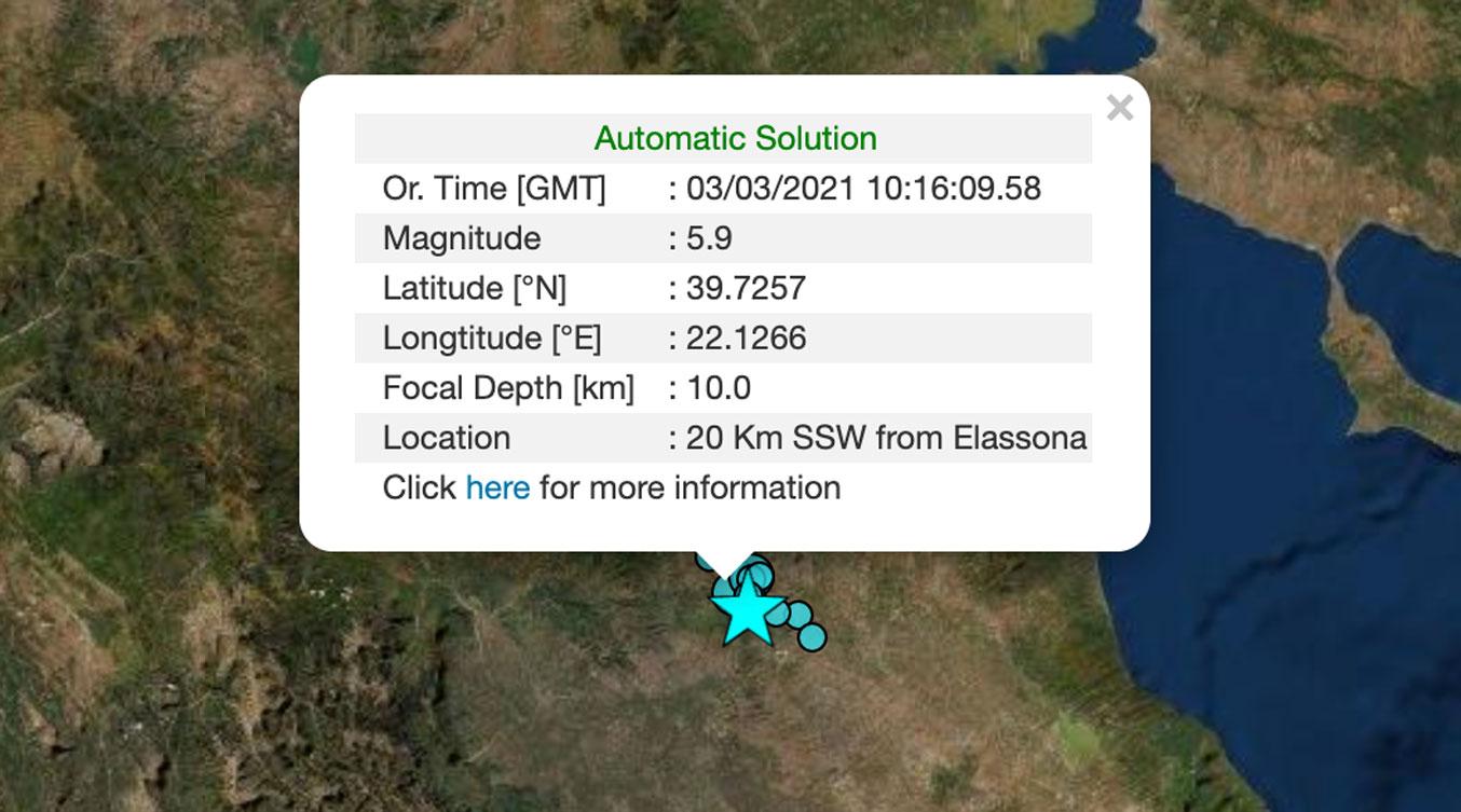 Σεισμός ΤΩΡΑ στην Ελασσόνα – Αισθητός και στην Αττική