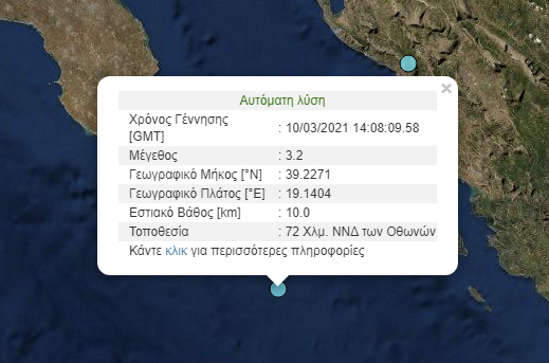 Σεισμός 3,2 ρίχτερ στους Οθωνούς