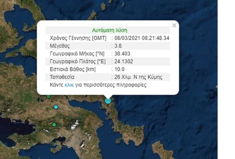 Σεισμός στην Εύβοια – Κοντά στην Κύμη το επίκεντρο