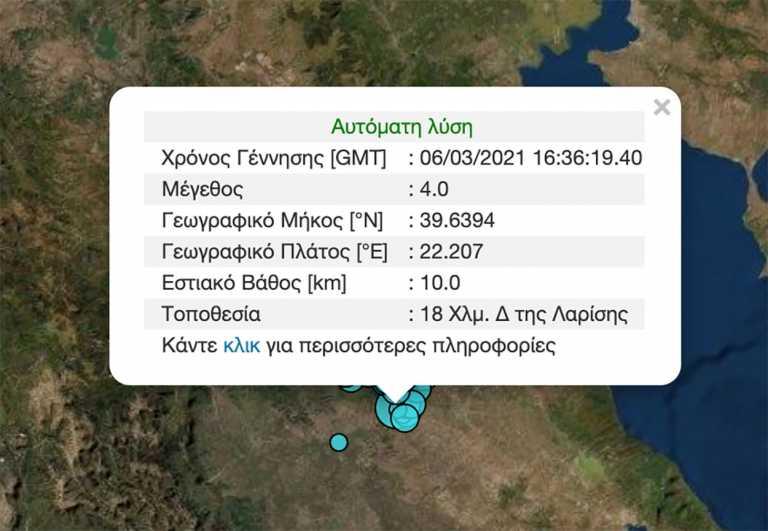 Σεισμός 4,2 ρίχτερ στην Λάρισα