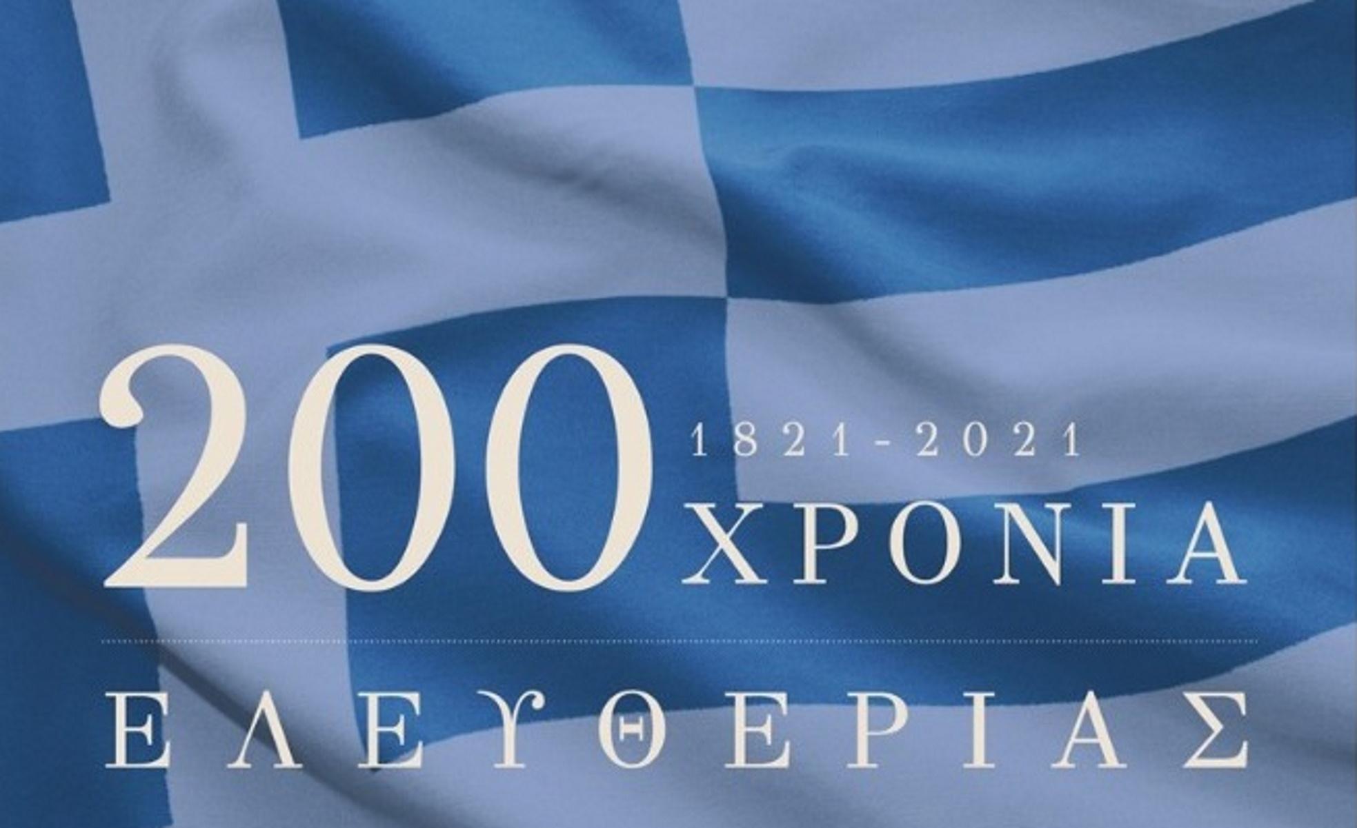 25η Μαρτίου 1821: 6 Έλληνες ποιητές διαβάζουν για την Ελληνική Επανάσταση (video)