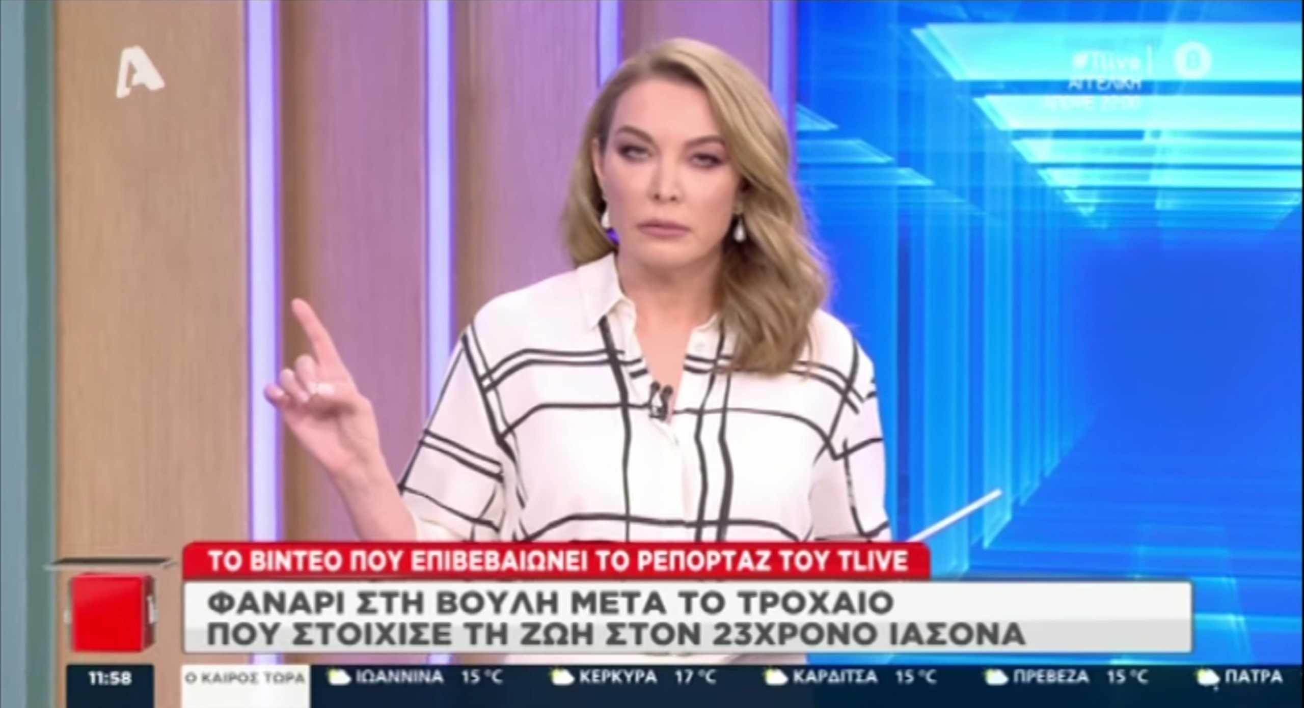 Τατιάνα Στεφανίδου για το τροχαίο στη Βουλή: «Κοινοποιήστε την αλήθεια και όχι το βίντεο της στοχοποίησης»