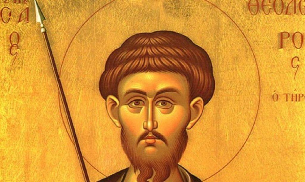 Τι είναι το «διά κολλύβων θαύμα του αγίου Θεοδώρου του Τήρωνος» που γιορτάζουμε σήμερα;