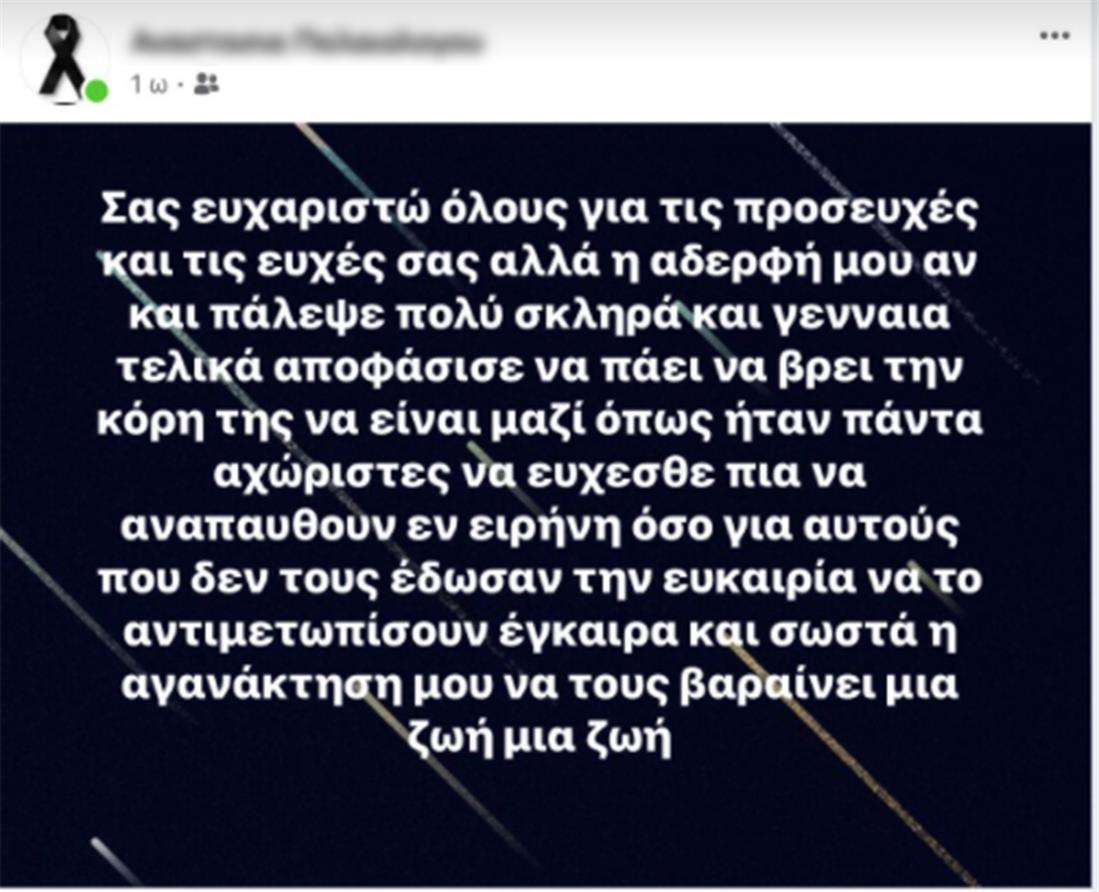 Διπλή Τραγωδία: «Έφυγε» από κορονοϊό και η μητέρα της 15χρονης Μαργαρίτας