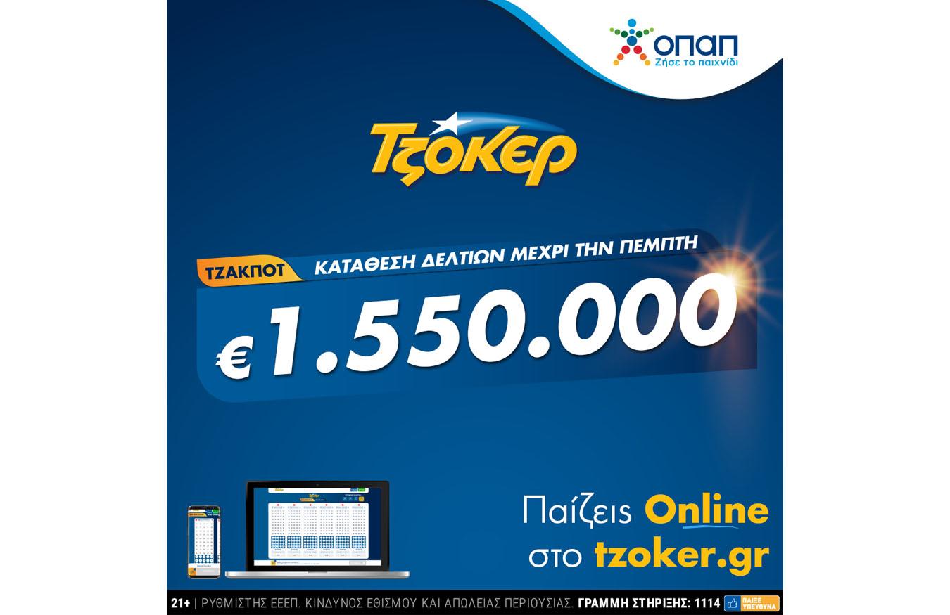 Πώς θα παίξετε ΤΖΟΚΕΡ από το σπίτι για 1.550.000 ευρώ