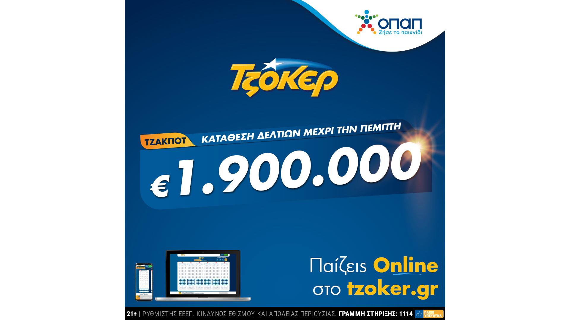 ΤΖΟΚΕΡ μέσω διαδικτύου για 1,9 εκατ. ευρώ – Κατάθεση δελτίων από υπολογιστή ή κινητό έως τις 21:30