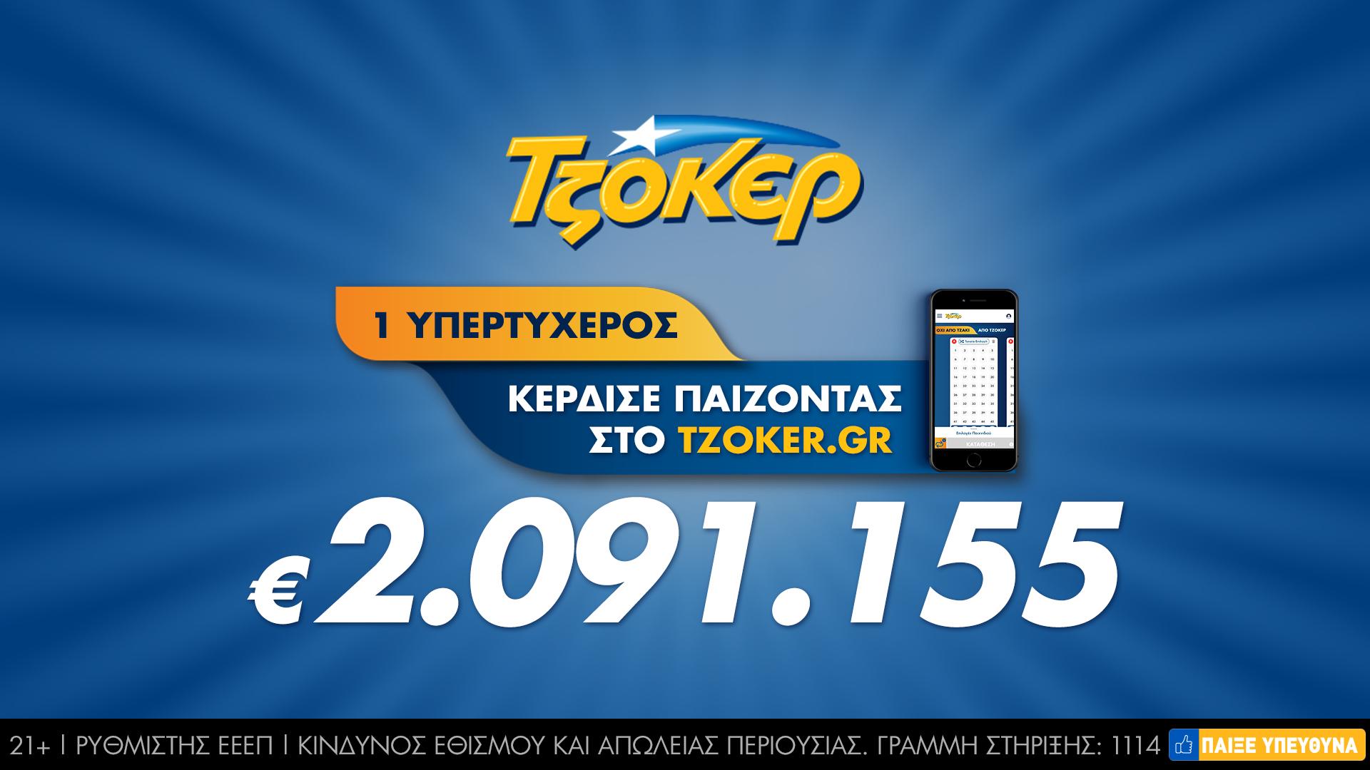 Πώς ο μεγάλος νικητής του ΤΖΟΚΕΡ κέρδισε 2.108.126 ευρώ μέσω διαδικτύου