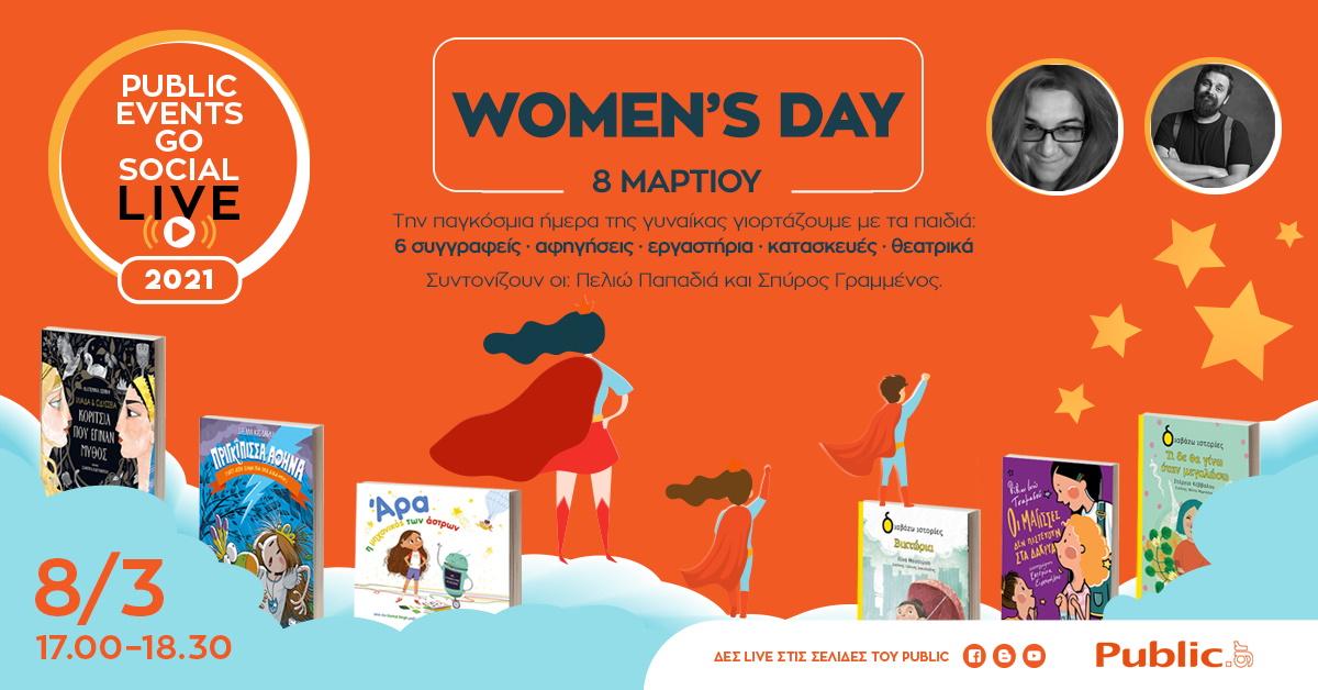 Public Events Go Social: Εκδηλώσεις αφιερωμένες στις γυναίκες