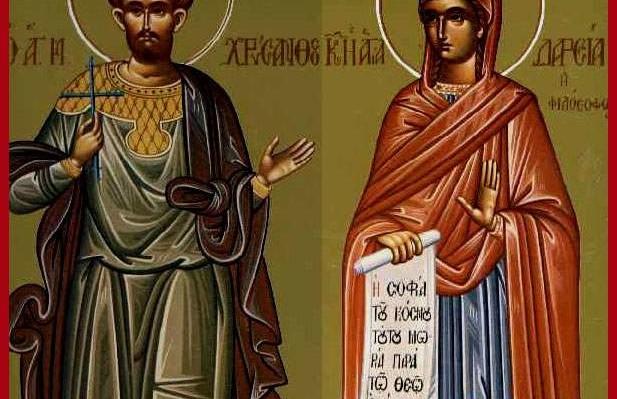 Ποιοι ήταν οι Άγιοι Χρύσανθος και Δαρεία που γιορτάζουν σήμερα;