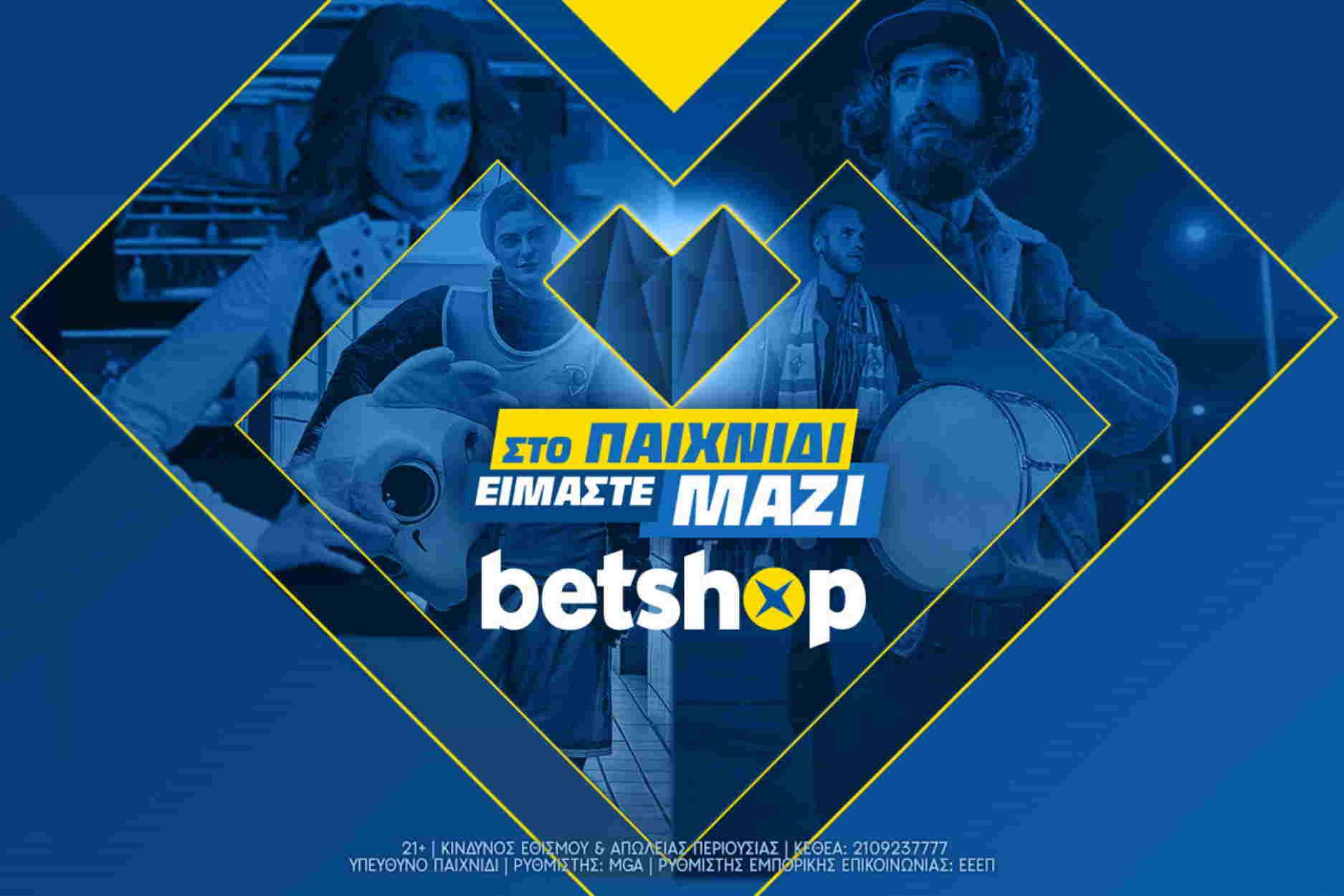 «Στο παιχνίδι, είμαστε μαζί!» – Η νέα καμπάνια του Betshop.gr με κεντρική ιδέα την αγάπη για το παιχνίδι