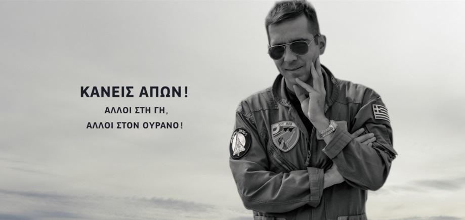 Σαν σήμερα έπεσε στο καθήκον ο ήρωας πιλότος Γ. Μπαλταδώρος – Συγκλονιστικό βίντεο στη μνήμη του