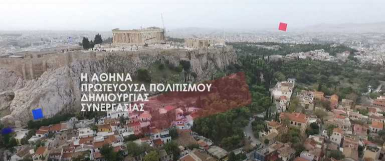 Ο Δήμος Αθηναίων αλλάζει τον χάρτη της πόλης – Τριετές σχέδιο για τον πολιτισμό (video)