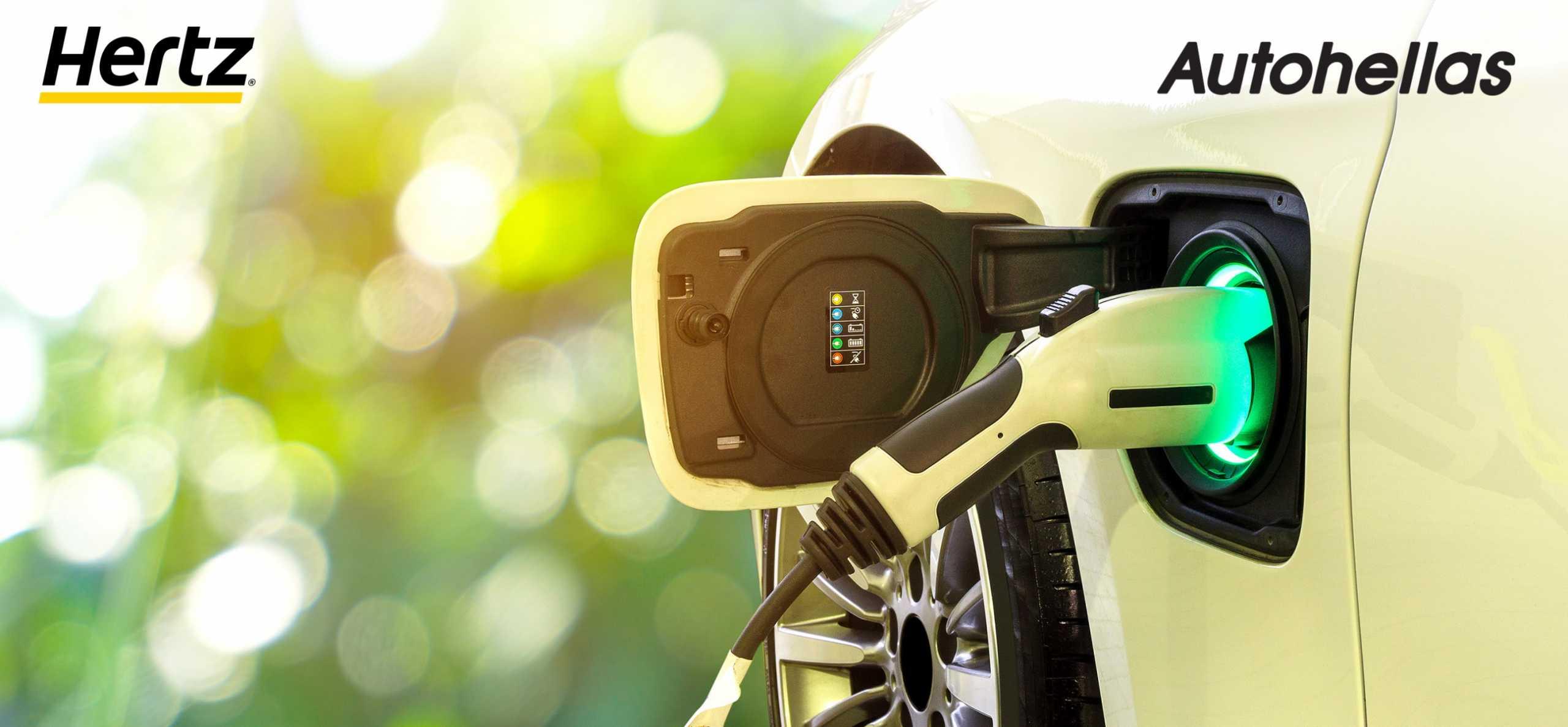 Autohellas Hertz: Ενισχύει το στόλο με ηλεκτροκίνητα αυτοκίνητα
