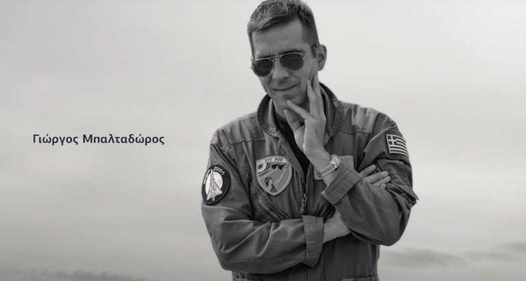 Συγκλονιστικό viral βίντεο για τον ήρωα πιλότο Γιώργο Μπαλταδώρο