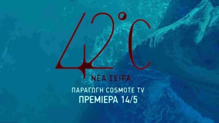 «42οC»: Έρχεται στις 14 Μαΐου η νέα σειρά μυθοπλασίας της COSMOTE TV