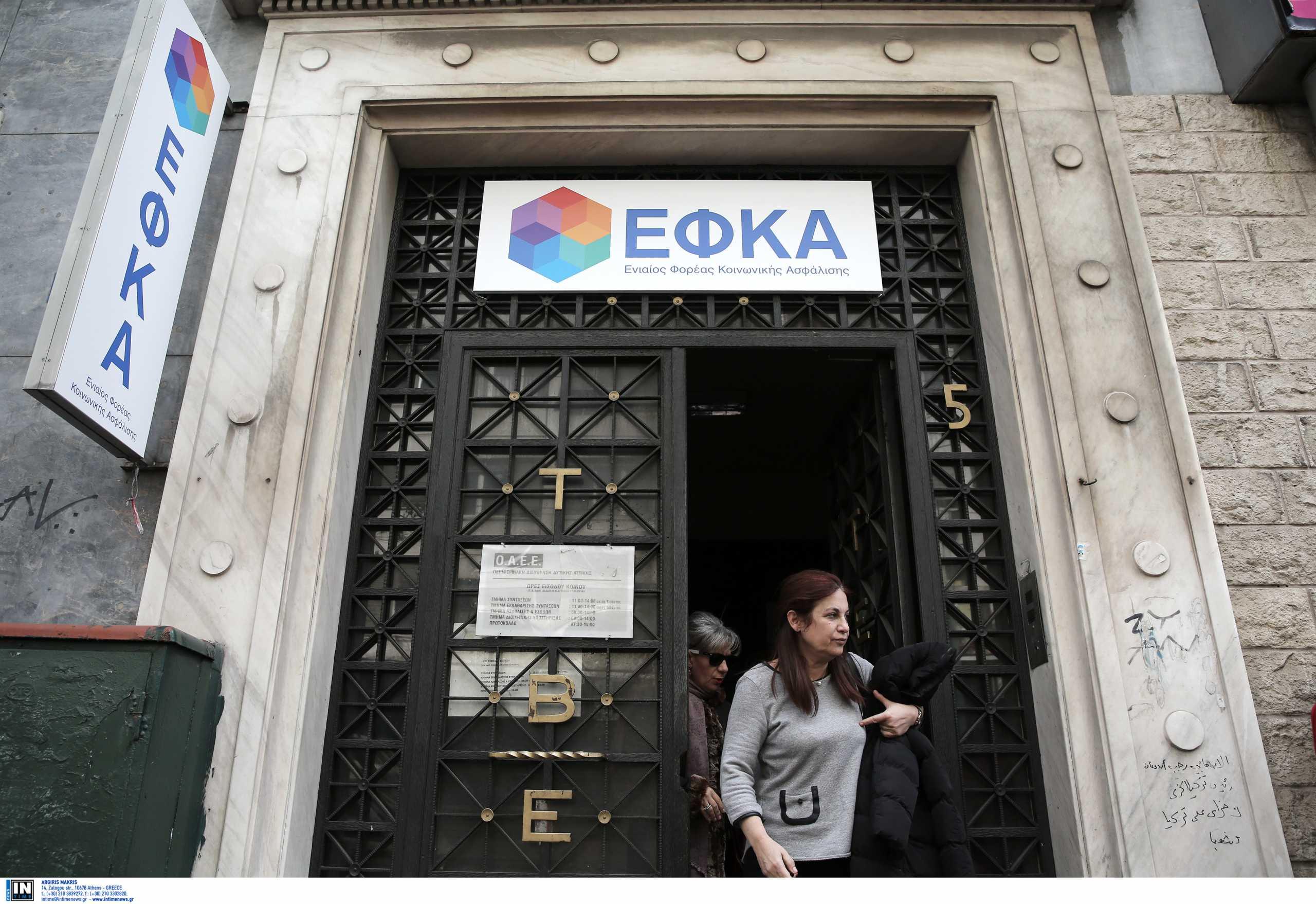 e-ΕΦΚΑ: Νέες τοπικές διευθύνσεις σε 6 περιοχές – Δείτε τι αλλάζει