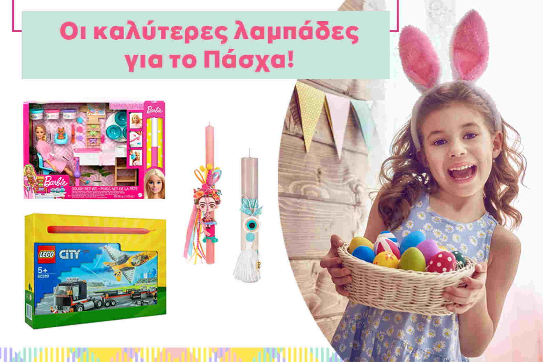 Οι επιλογές σου για τα πασχαλινά δώρα είναι στο Public.gr!