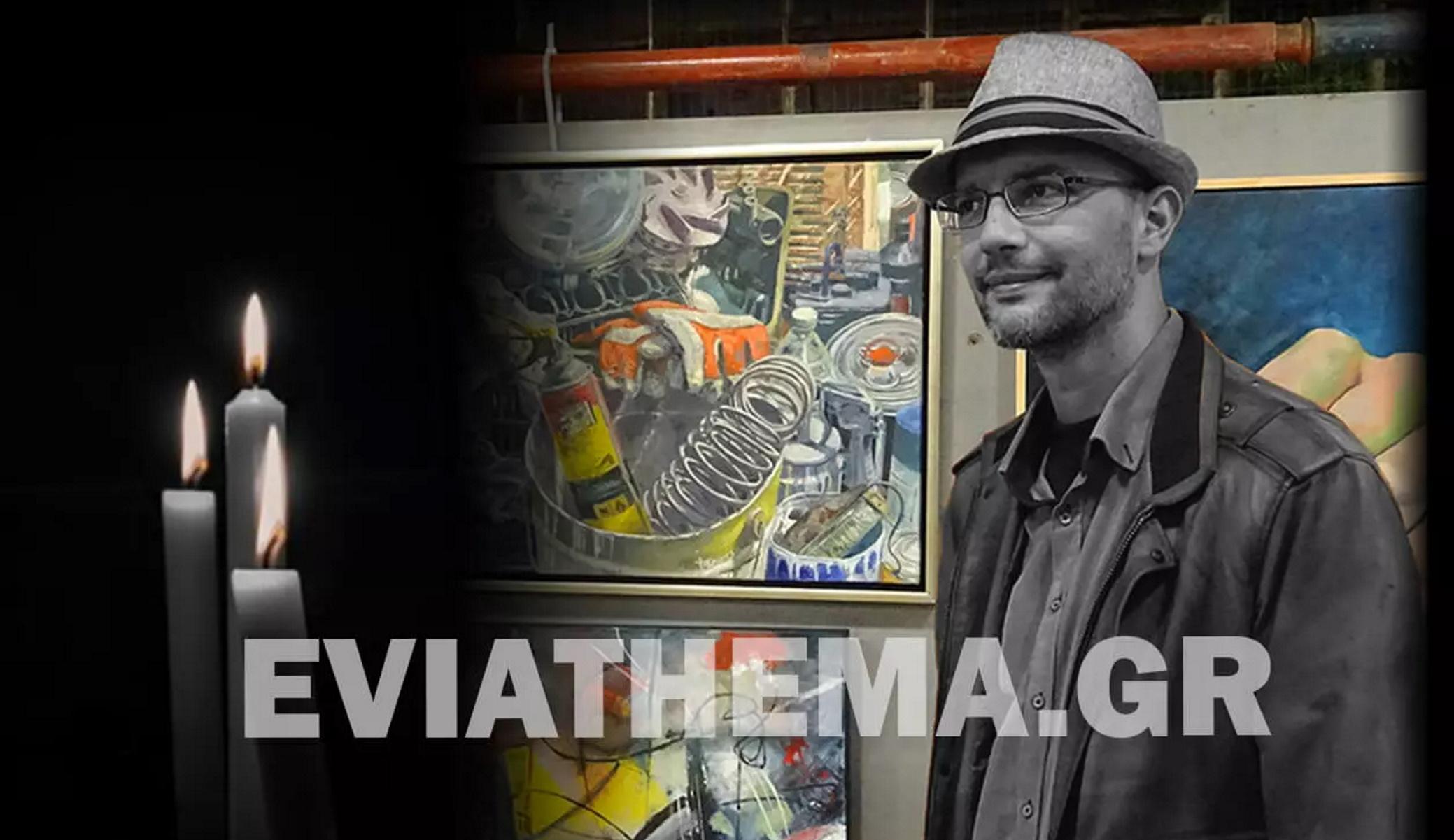 Θρήνος στην Εύβοια –  «Έσβησε» στα 41 του ο ζωγράφος Θοδωρής Κεμίδης