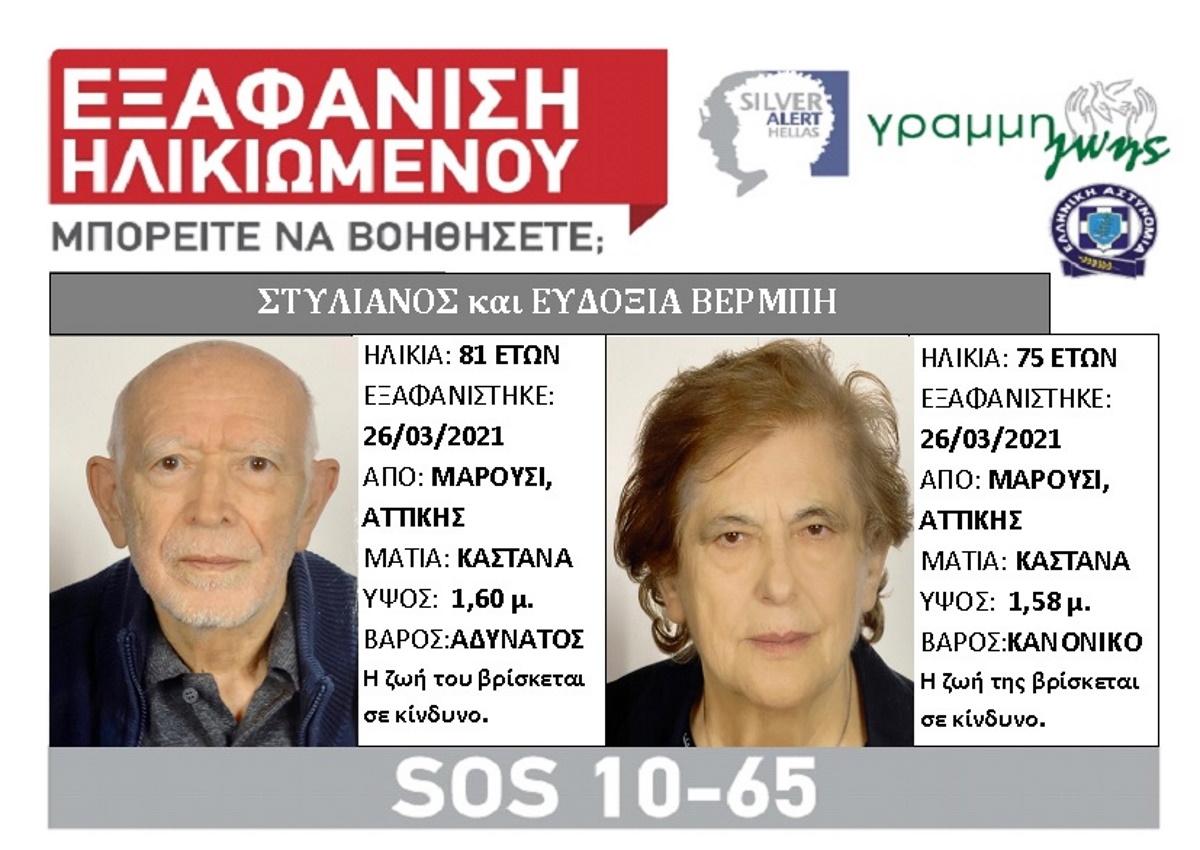 Αγωνία για ζευγάρι που εξαφανίστηκε στο Μαρούσι