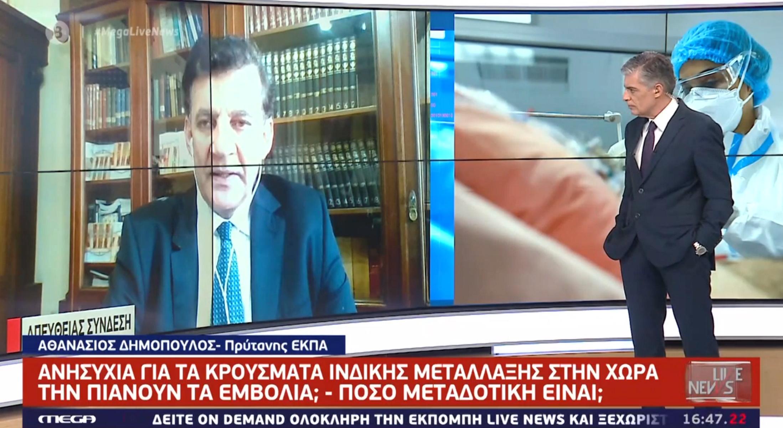 Δημόπουλος στο Live News: Τα εμβόλια προστατεύουν από όλες τις μεταλλάξεις (video)