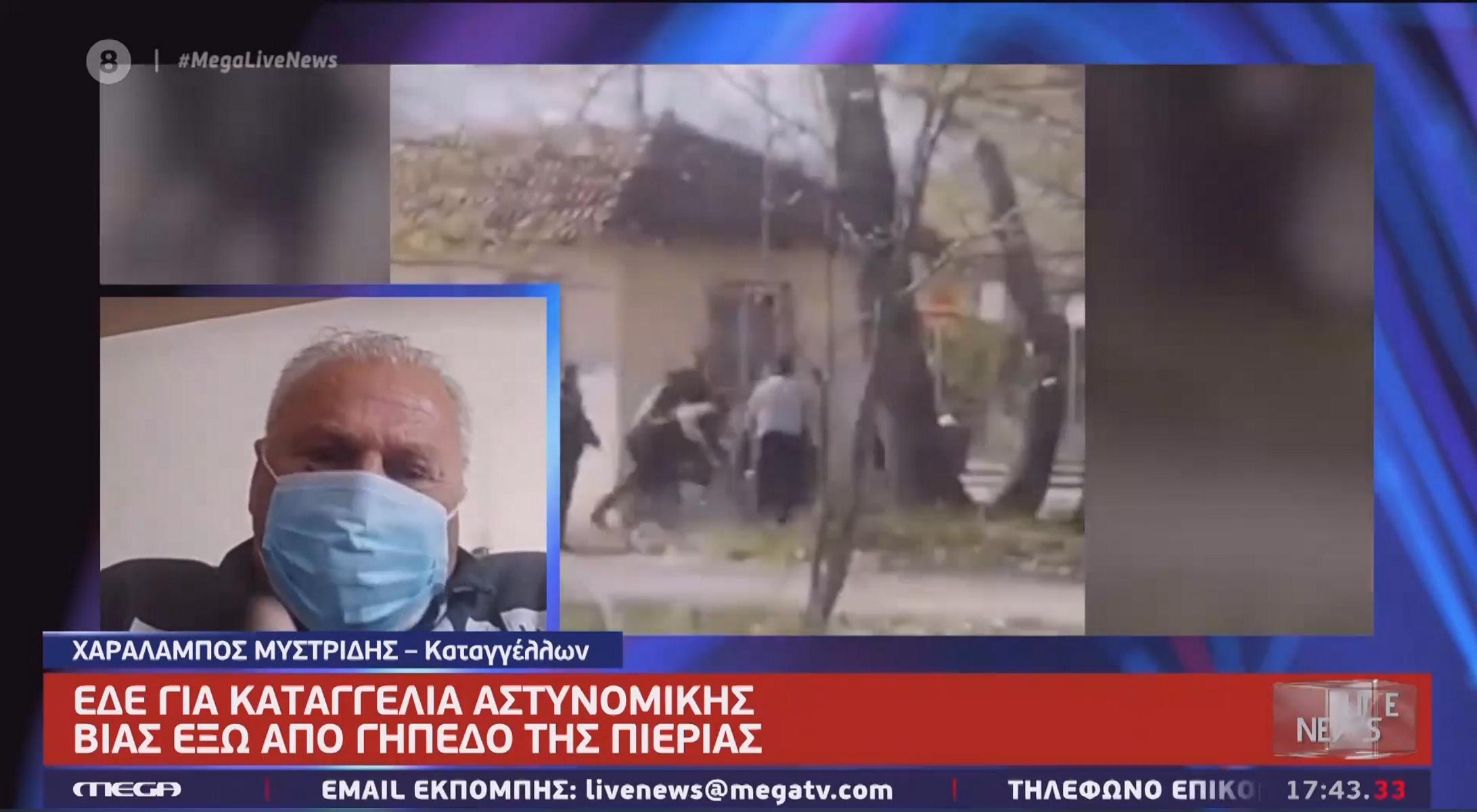 Κατερίνη: «Αυτοκτόνησε εσύ και εγώ θα φωνάξω ασθενοφόρο» – Συγκλονιστικές καταγγελίες στο Live News (video)