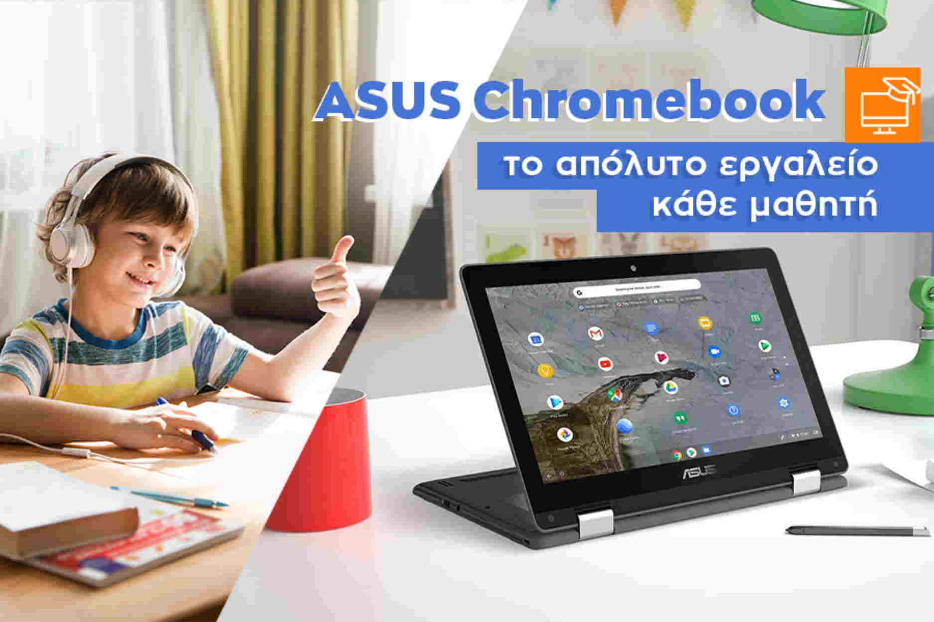 ASUS Chromebooks: Η ολοκληρωμένη λύση για μαθητές & φοιτητές σήμερα