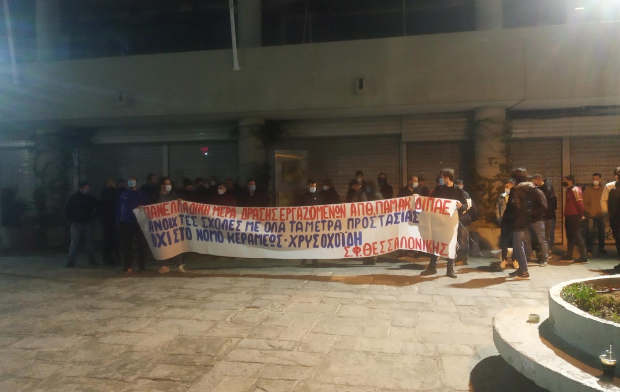 Θεσσαλονίκη: Φοιτητές απέκλεισαν την Πρυτανεία του ΑΠΘ (pics)