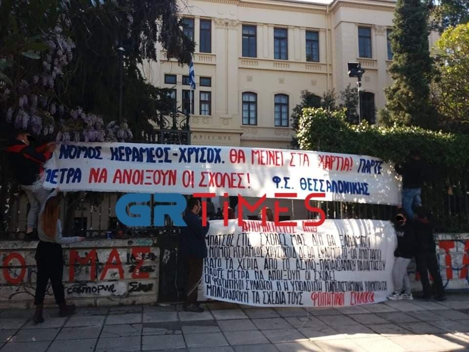 Θεσσαλονίκη: Νέος αποκλεισμός του ΑΠΘ από φοιτητικούς συλλόγους – Τα πανό που κρέμασαν (video)