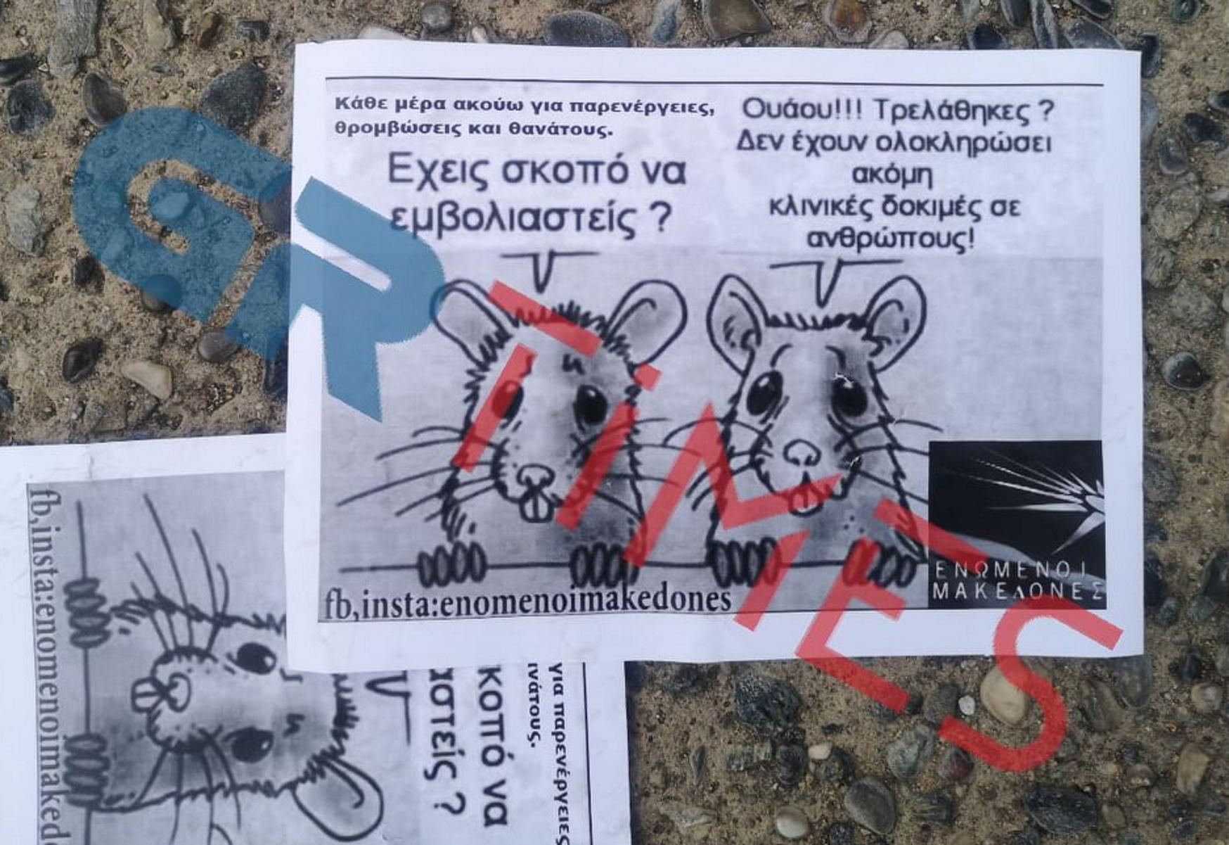 Θεσσαλονίκη: «Όχι εμβόλια και self test» φωνάζουν δεκάδες αρνητές (pics, video)