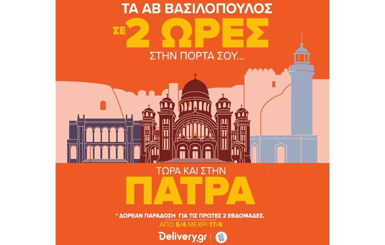 Η νέα συνεργασία με ΑΒ Βασιλόπουλος στην Πάτρα και τα σχέδια για delivery.gr, kiosky΄s και etable