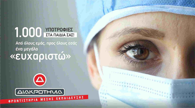 Τα Φροντιστήρια ΔΙΑΚΡΟΤΗΜΑ στηρίζουν τους Ιατρούς και Νοσηλευτές του Εθνικού Συστήματος Υγείας